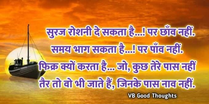 Best Suvichar Images - Good Thoughts In Hindi on life - Hindi Suvichar - हिंदी सुविचार