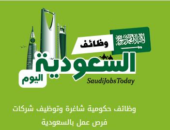 موقع وظائف السعودية اليوم لنشر الوظائف الشاغرة