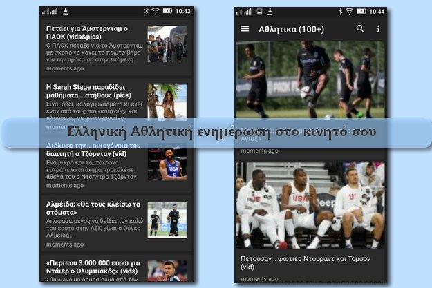Δωρεάν εφαρμογή για Αθλητικές ειδήσεις στο Android
