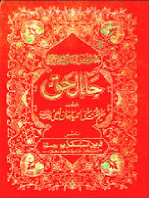 Jaa-al-Haq pdf in Urdu by Ahmad Yar Khan Naeemi