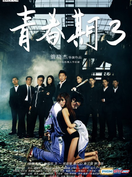 Vũ Khí Siêu Hạng 3 - Pubescence 3 (2012)