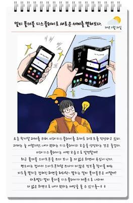 Samsung Bocorkan Konsep Fold Terbaru