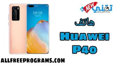 هاتف Huawei P40 : أسعار و مواصفات هاتف هواوي p40