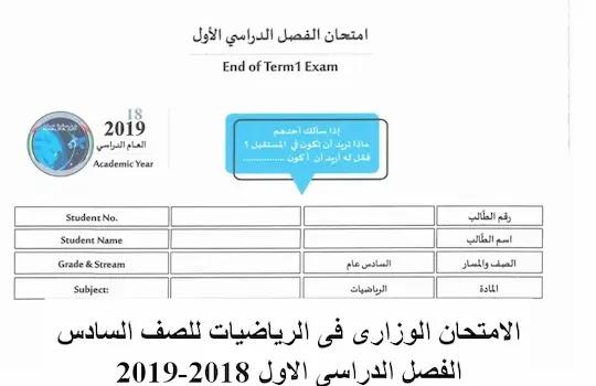 الامتحان الوزارى فى الرياضيات للصف السادس الفصل الدراسى الاول 2018-2019