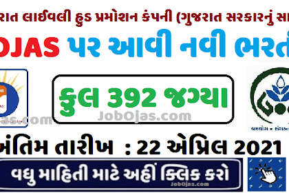 GLPC Recruitment 2021 Apply for District and Block Level Various 392 Vacancies