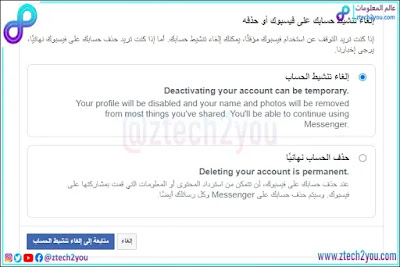 how-to-disable-delete-facebook-account