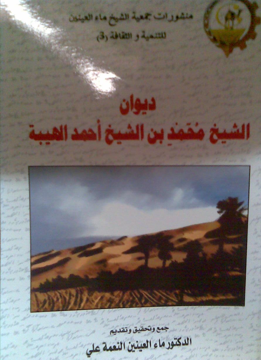 Mhamad Regragui Habib bin Algonemy al-Dari (1323 AH / 1393 AH -1973 M):
