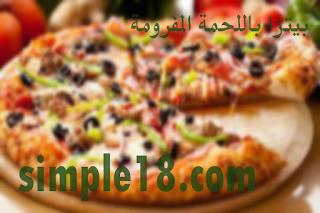 طريقة عمل البيتزا باللحمة المفرومة للشيف نجلاء الشرشابي