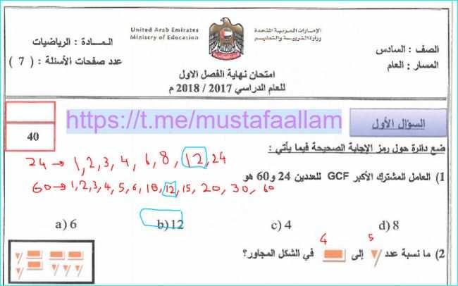 الامتحانات الوزارية مادة الرياضيات للصف السادس فصل اول - مدرسة الامارات