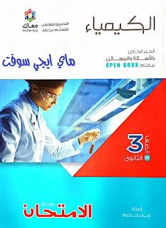 كتاب الامتحان في الكيمياء للصف الثالث الثانوي كتاب الامتحان في الكيمياء للصف الثالث الثانوي 2019 كتاب الامتحان في الكيمياء للصف الثالث الثانوي 2020 كتاب الامتحان في الكيمياء للصف الثالث الثانوي 2021 امتحان السودان في الكيمياء للصف الثالث الثانوي 2019 امتحان الكيمياء للصف الثالث الثانوي امتحان الكيمياء للصف الثالث الثانوي 2019 امتحان الكيمياء للصف الثالث الثانوي 2020 امتحان الكيمياء للصف الثالث الثانوى 2019 امتحان الكيمياء للصف الثالث الثانوى 2018 تحميل كتاب الامتحان في الكيمياء للصف الثالث الثانوي تحميل كتاب الامتحان في الكيمياء للصف الثالث الثانوي 2020 اجابات كتاب الامتحان في الكيمياء للصف الثالث الثانوي مفكرة كتاب الامتحان في الكيمياء للصف الثالث الثانوي تحميل كتاب الامتحان في الكيمياء للصف الثالث الثانوي 2019 نموذج امتحان الكيمياء للصف الثالث الثانوي 2019 امتحان مادة الكيمياء للصف الثالث الثانوى 2013 ملخص الامتحان الكيمياء للصف الثالث الثانوى 2020 ملخص الامتحان الكيمياء للصف الثالث الثانوي ملخص الامتحان الكيمياء للصف الثالث الثانوي 2019 مواصفات امتحان الكيمياء للصف الثالث الثانوى ملخص الامتحان كيمياء للصف الثالث الثانوي تحميل كتاب الامتحان في الكيمياء للصف الثالث الثانوى 2019 pdf امتحان السودان فى الكيمياء للصف الثالث الثانوى 2019 ملخص الامتحان فى الكيمياء للصف الثالث الثانوي كتاب الامتحان في الكيمياء للثانوية العامة مادة الكيمياء للصف الثالث ثانوي امتحان كيمياء عضوية للصف الثالث الثانوى مقرر الكيمياء للصف الثالث ثانوي كتاب الامتحان كيمياء للصف الثالث الثانوي شرح كتاب الامتحان كيمياء للصف الثالث الثانوى 2019 شرح كتاب الامتحان كيمياء للصف الثالث الثانوى 2020 شرح كيمياء ثالث ثانوي pdf حل امتحان الكيمياء للصف الثالث الثانوي 2020 حل امتحان الكيمياء للصف الثالث الثانوي اجابات امتحان الكيمياء للصف الثالث الثانوي 2019 اجابات امتحان الكيمياء للصف الثالث الثانوي 2020 اجابات امتحان الكيمياء للصف الثالث الثانوي تحميل كتاب الامتحان في الكيمياء للصف الثالث الثانوى 2020 pdf تحميل كتاب الامتحان في الكيمياء للصف الثالث الثانوي 2018 تسريب امتحان الكيمياء للصف الثالث الثانوي 2020 تسريب امتحان الكيمياء للصف الثالث الثانوي 2019 تحميل كتاب الامتحان الكيمياء للصف الثالث الثانوي تحميل 