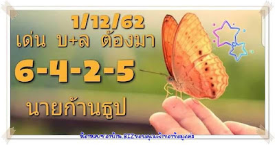 Thailand Lottery 3up Direct Starting Facebook 01 December 2019