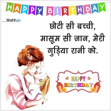 Special Birthday Wishes For Daughter From Mom And Dad In Hindi