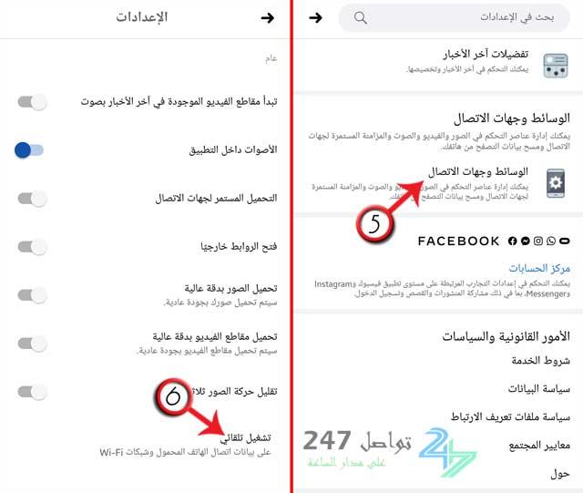تشغيل الفيديو في الفيس بوك