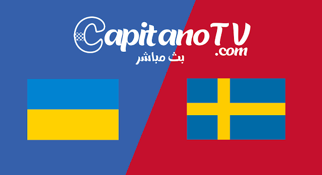 بث مباشر,السويد ضد اوكرانيا,السويد ضد اوكرانيا مباشر,السويد و اكرانيا بث مباشر,يورو 2020