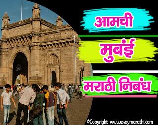 aamachi-mumbai-marathi-my-city-essay-marathi