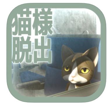 手機遊戲 app介紹:《脱出ゲーム 猫様の車窓からの脱出》 變成貓咪玩逃脫