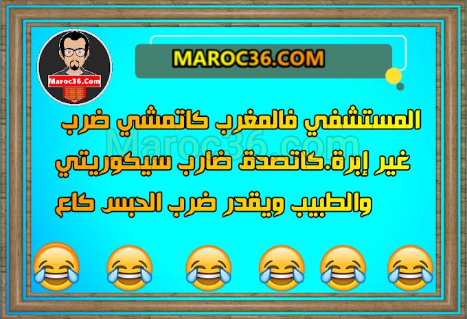 أفضل 10 صور مضحكة مغربية لسنة 2021