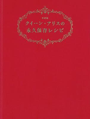 クイーン・アリスの永久保存レシピ 愛蔵版 raw zip dl