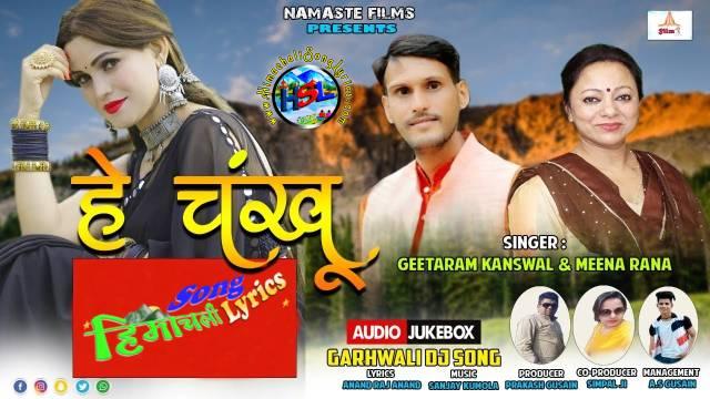 Hey Chankhu Song Lyrics - Geetaram Kanswal | Meena Rana