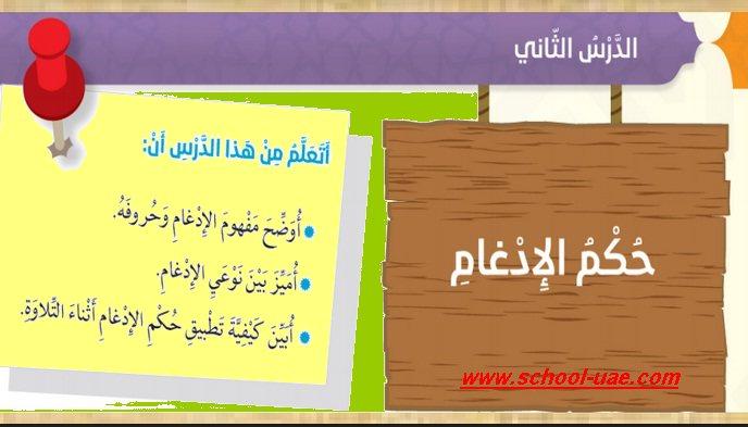 حل درس حكم الادغام مادة التربية الاسلامية للصف السادس الفصل الدراسى الثانى 2020 الامارات