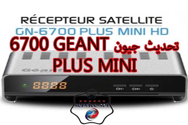 تحديث جيون GEANT 6700 PLUS MINI