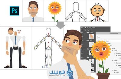 تحميل برنامج تحريك الرسوم المتحركة مجانا