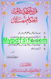 Quran E Hakeem Ki Tilawat Kay Ehkaam Aur Masail