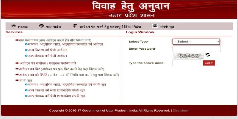 उत्तर प्रदेश विवाह अनुदान योजना: ऑनलाइन आवेदन, Up Shadi Anudan Yojana