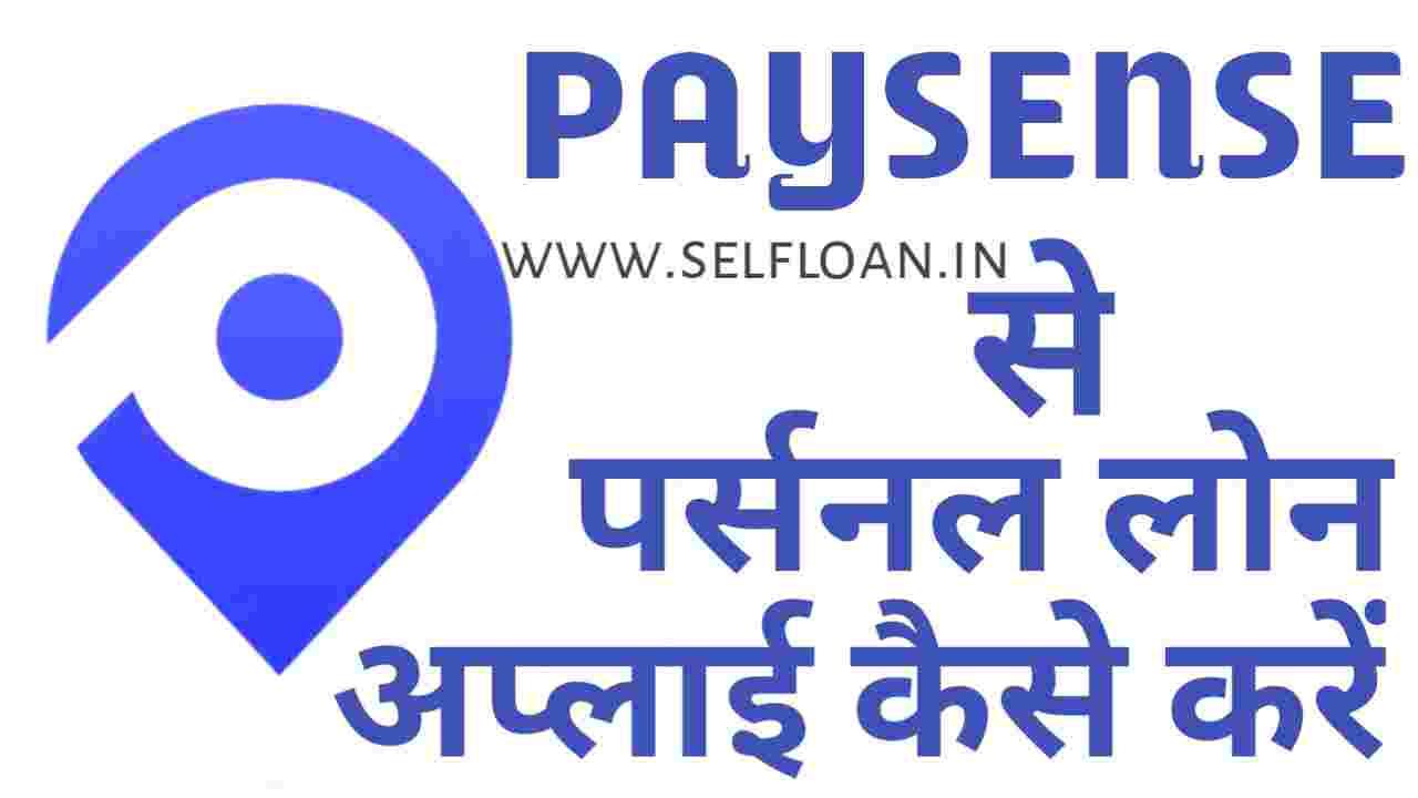 Paysense Se Loan Kaise Lete Hain   Paysense Se Personal Kaise Milega   Paysense Apply Online - Self Loan
