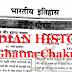 Indian History Ghatna Chakra pdf Book Download in Hindi