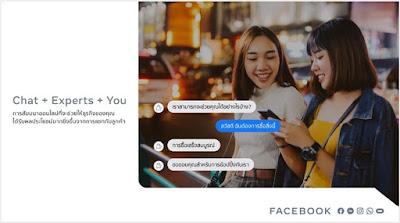 Shoplus เผย Chat Commerce โซลูชั่นสำคัญช่วยร้านค้าประสบความสำเร็จ  ในงาน Chat + Experts + You โดย Facebook