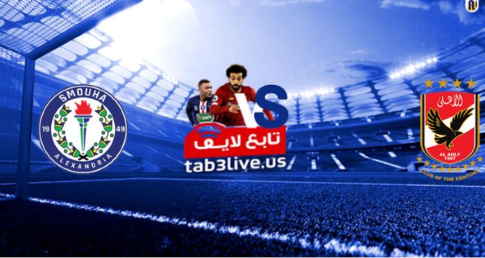 مشاهدة  مباراة الأهلي وسموحة بث مباشر اليوم 2021/04/21 الدوري المصري