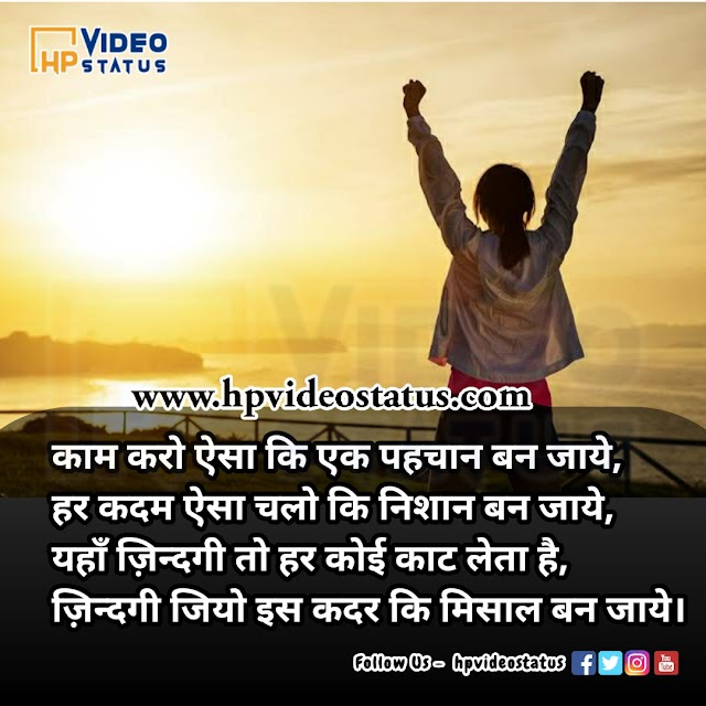 काम करो ऐसा कि | Motivation Status | Success For Student | Motivational Thoughts In Hindi