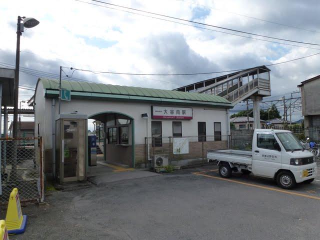 東武日光線 大谷向駅舎