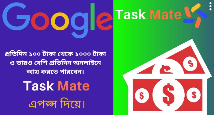অনলাইনে টাকা আয় করার নতুন এপপ্স গুগল থেকে Task Mate