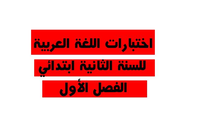 اختبارات اللغة العربية للسنة الثانية ابتدائي للفصل الأول مع التصحيح