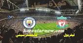 موعد وتشكيلة مباراة  ليفربول ومانشستر سيتي اليوم والقنوات الناقلة لها في الدوري الانجليزي