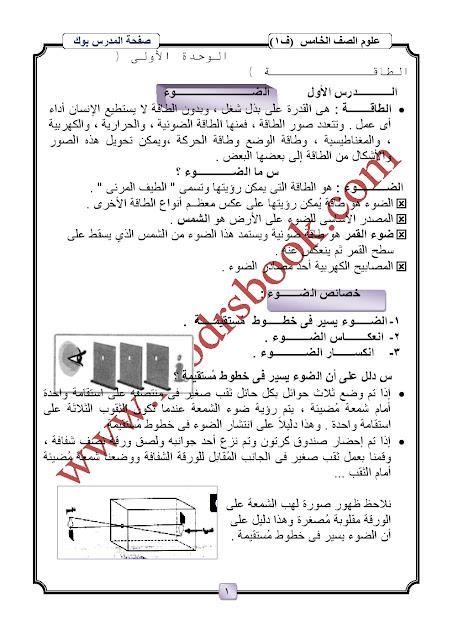 تحميل مذكرة العلوم الصف الخامس الابتدائي الترم الأول 2018 pdf