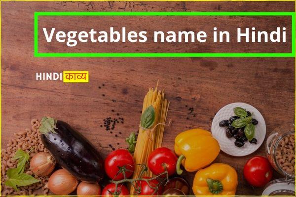 सब्जियों के नाम हिंदी और इंग्लिश में - Vegetable name in english to hindi with pictures