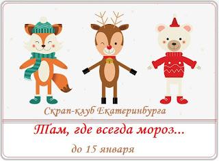 Там, где всегда мороз. Задание до 15 января с ОЭ - пингвины, медведи, олени, снеговики,