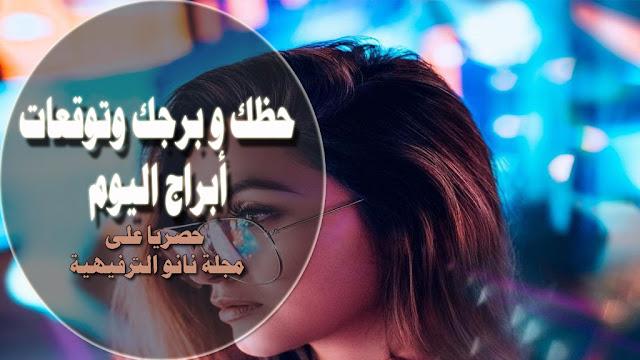 توقعات ابراهيم حزبون اليوم الجمعة 3/4/2020