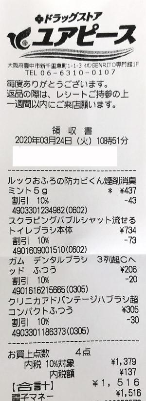ユアピース イオンSENRITO専門館 2020/3/24 のレシート