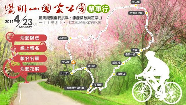 遠的記事: 建國百年陽明山單車行