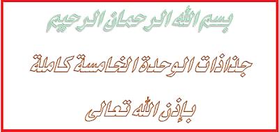 جاذاذات الوحدة الخامسة كتابي في اللغة العربية المستوى الثاني