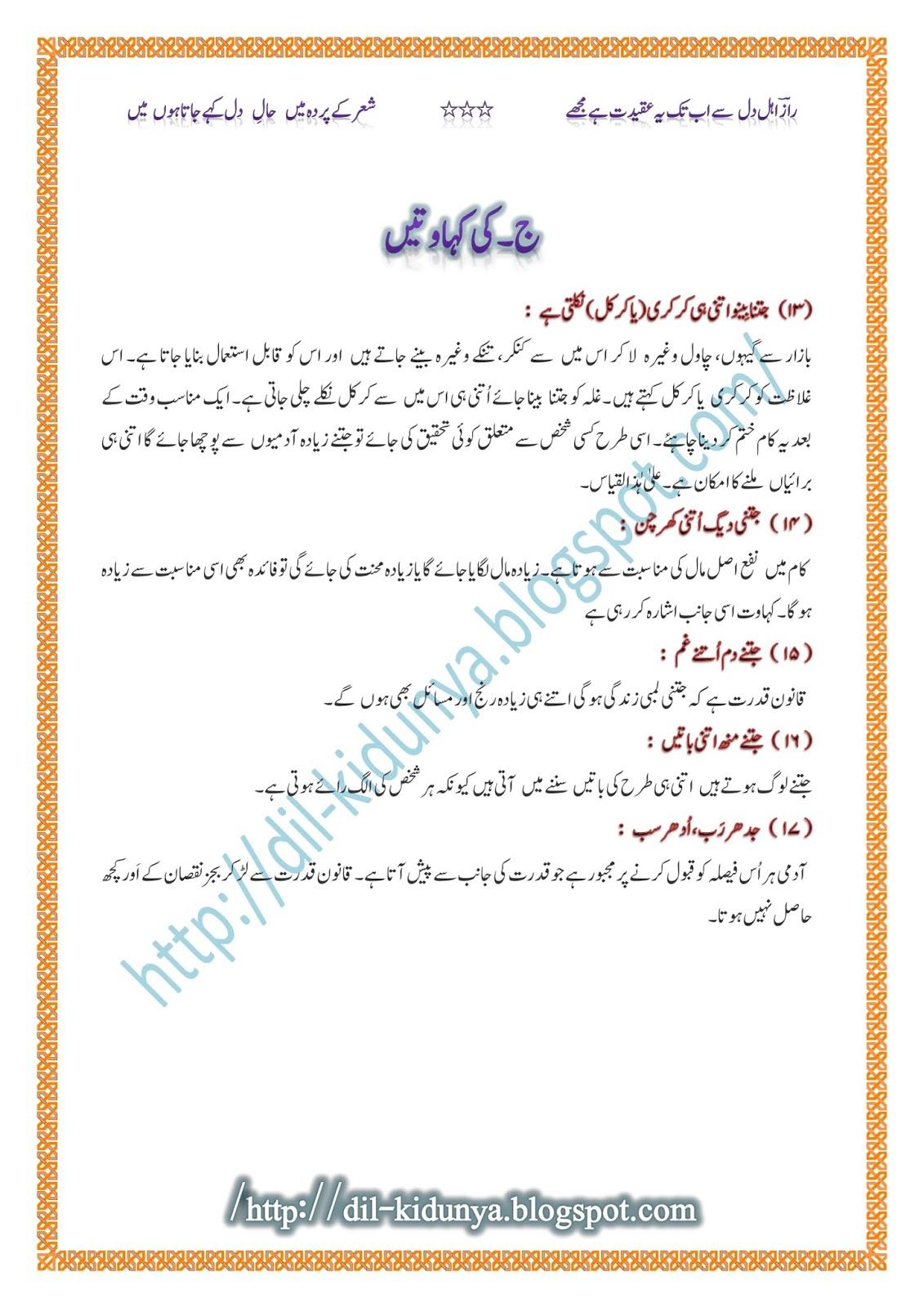 DIL KI DUNYA: اردو محاورے ،کہاوتیں، ضرب الامثال Urdu idioms