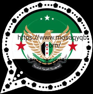 سوريا واتساب