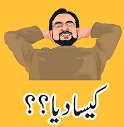 Urdu Stickers for Whatsapp