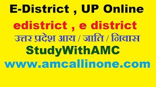eDistrict UP Online : उत्तर प्रदेश आय/जाति/निवास Login & Certificate Status edistrict-up-nic-in