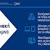 """Κέντρο Κοινότητας Δ.Θέρμης: Ενημέρωση για τις Αιτήσεις στην """"Ψηφιακή Μέριμνα"""" μαθητών, σπουδαστών και φοιτητών για την αγορά τεχνολογικού εξοπλισμού"""