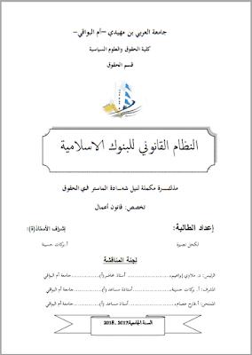 مذكرة ماستر: النظام القانوني للبنوك الإسلامية PDF